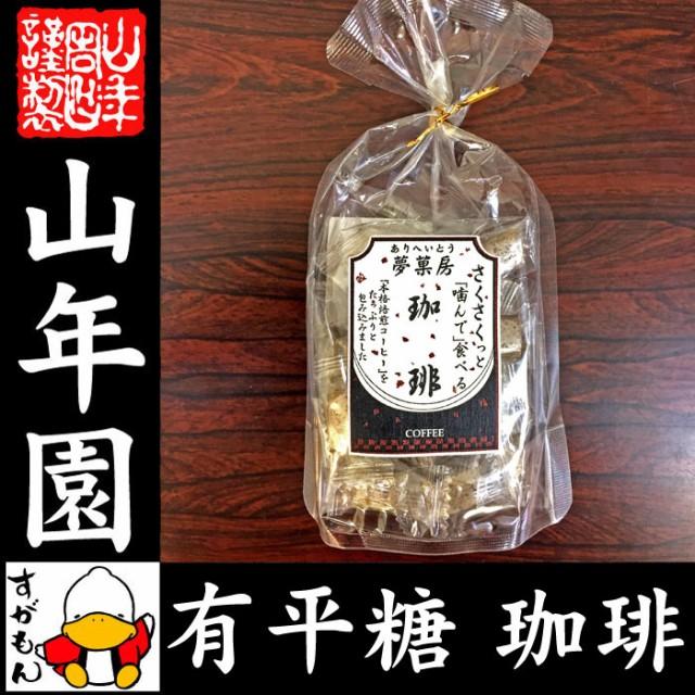 有平糖(ありへいとう) コーヒー味 100g 送料無料 さくさくっと「噛んで」食べる飴 「本格焙煎コーヒー」をたっぷりと包み込みました 巣