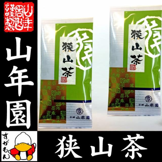 【国産】狭山茶 100g×2袋セット 送料無料 埼玉県産 国産100% 日本茶 茶葉 緑茶 ダイエット 無添加 ギフト プレゼント 内祝い お返し 母