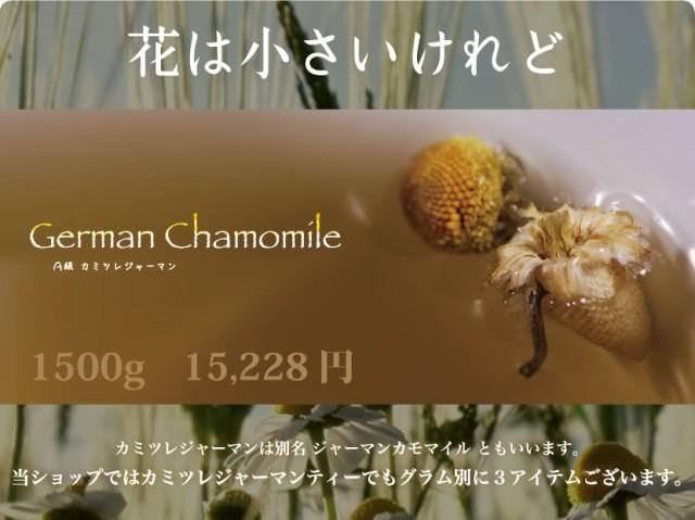 カミツレジャーマン茶