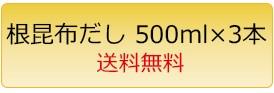 500ml×3本