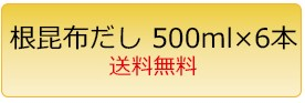 500ml×6本
