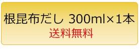 300ml×1本ボタン
