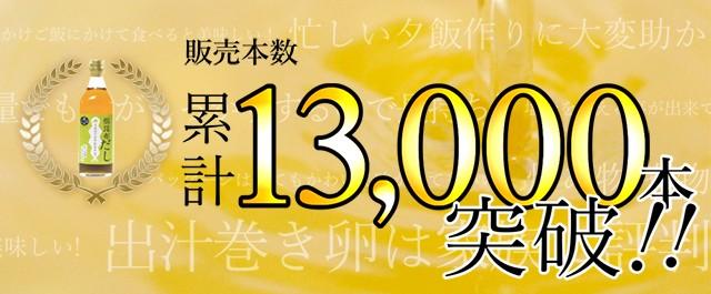 13,000本突破