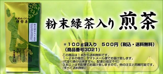 粉末緑茶入り煎茶