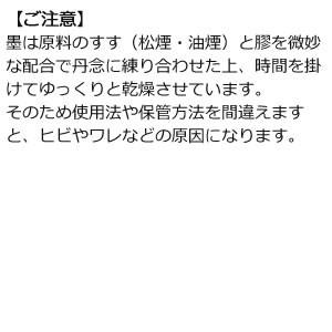 【墨運堂】漢字練習用 古光 3.0丁型