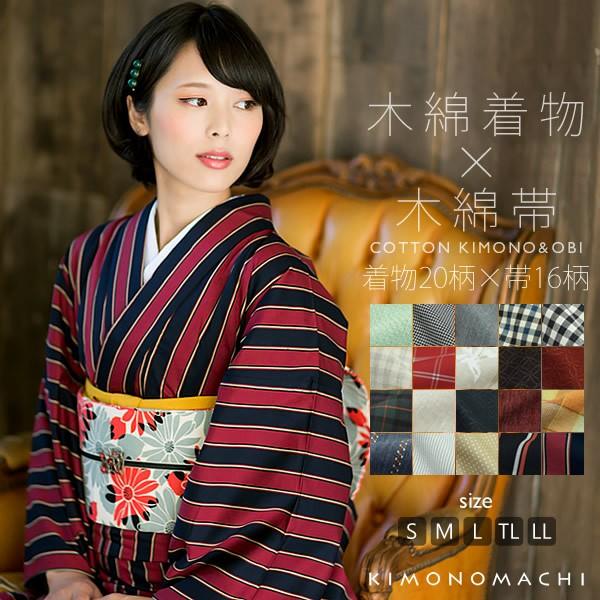 綿の着物と綿の名古屋帯★2点セット◆006765