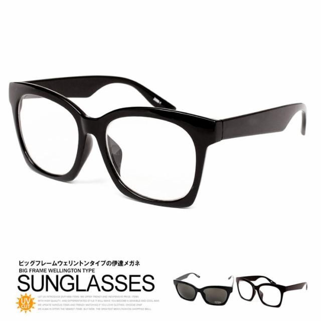 【送料無料】 伊達メガネ メンズ ビッグフレーム ウェリントン サングラス 伊達眼鏡 レディース ユニセックス メガネ ボスリントン