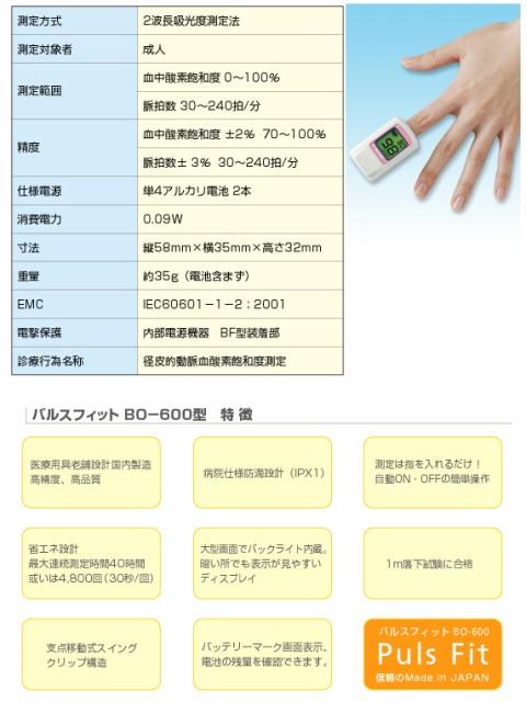 bo-600 仕様・特徴