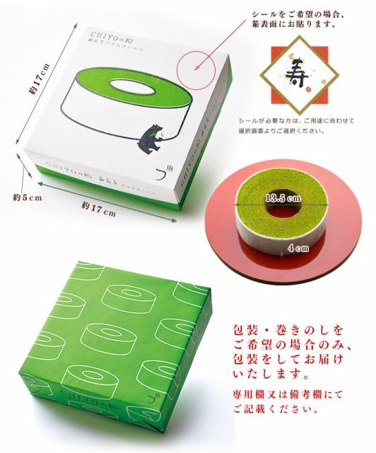 【送料無料】5個まとめ買い抹茶バウムクーヘン バームクーヘン 大量 お得