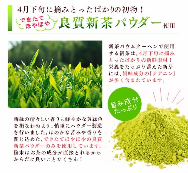 【2018新茶】新茶バウムクーヘン バームクーヘン 父の日ギフト 初物 プレゼント