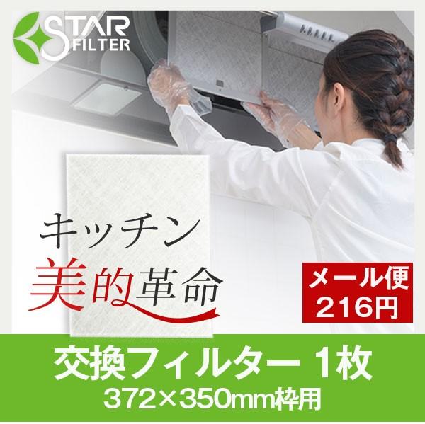 換気扇フィルター 交換フィルター 1枚 [372×350mm枠用] レンジフードフィルター レンジフィルター 油汚れ 換気扇カバー キッチン用品
