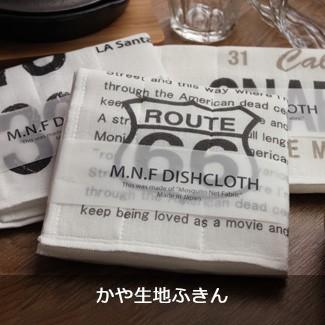 男前ブルックリンスタイルのかや生地ふきん・日本製・綿100