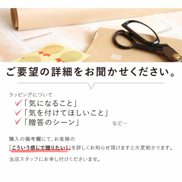 小包風ラッピング包装紙でお包みしますギフト贈り物プレゼントおまかせ