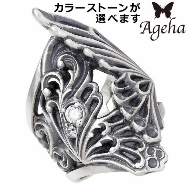55%以上節約 Ageha レディース ストーン アゲハ FAR-101 指輪 FUNKOUTS シルバー 蝶 アラベスク バタフライ リング-指輪・リング
