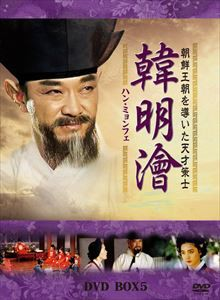 日本初の [送料無料] ハン・ミョンフェ~朝鮮王朝を導いた天才策士 DVD-BOX 5 [DVD], コスメ Click a8c29389