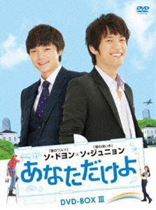 開店記念セール! [送料無料] あなただけよ DVD-BOX III [DVD], ユーロダイレクト 6deb12b2