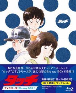 【アウトレット☆送料無料】 [送料無料] タッチ TVシリーズ Blu-ray BOX1 [Blu-ray], 靴のbrilliant 87d476af