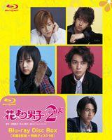 【新品本物】 [送料無料] 花より男子2(リターンズ) Blu-ray Disc Box [Blu-ray], ファッション姫 e14f68a0