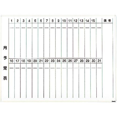 セール特価 トラスコ中山 WGL-212S-WH TRUSCO スチール製ホワイトボード 月予定表・縦 白 900X1200 白 (WGL212SWH), 稲垣村 cd9cabf5