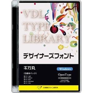 【高額売筋】 ファミリーパック OpenType 【送料無料】32410 Windows LIBRARY ギガ丸 デザイナーズフォント (Standard) 視覚デザイン研究所 VDL TYPE-ソフトウェア