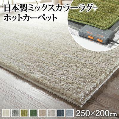超歓迎 ナカムラ 3畳(250x200cm/グレージュ)+ホットカーペット本体セット 洗える 長方形 〔ルーナ〕 ミックスカラーホットカーペット・カバー-暖房器具