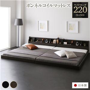 ds-2373179 ベッド 日本製 低床 連結 ロータイプ 木製 照明付き 棚付き コンセント付き シンプル モダン ブラウン ワイドキング220(S+SD