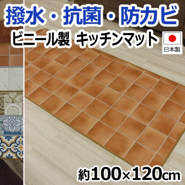 キッチンマット ビニールクッションシート 激安 抗菌 撥水 防汚 防カビ 日本製 約100×120cm クッションフロア キッチンマット (SL)