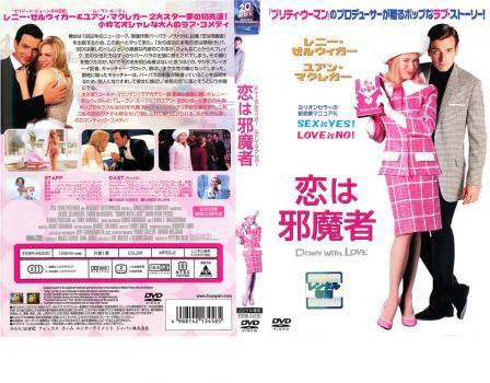 恋は邪魔者 中古DVD レンタル落...