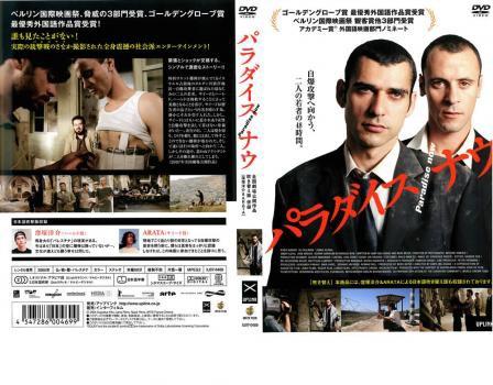 パラダイス・ナウ 中古DVD レン...
