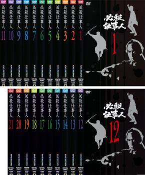 送料無料 必殺仕事人 全21枚 第1話~第84話 最終 中古DVD 全巻セット レンタル落ち