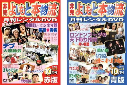 非売 よしもと本物流 月刊レンタルDVD 赤版 2005.10月号 vol.4 全2枚 赤版、青版 中古DVD セット 2P レンタル落ち