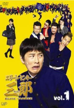 エリートヤンキー三郎 1(第1話~第3話) 中古DVD レンタル落ち