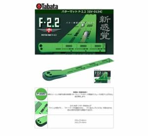 タバタ フォーミングマット F-2.2 GV-0134 パターマット 練習器具