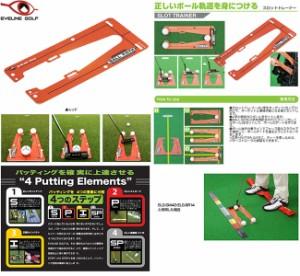 アイラインゴルフ スロットトレーナー ELG-ST23 練習器具