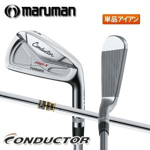 【受注生産】 マルマン コンダクター プロ X キャビティ アイアン単品 ダイナミック ゴールドシャフト