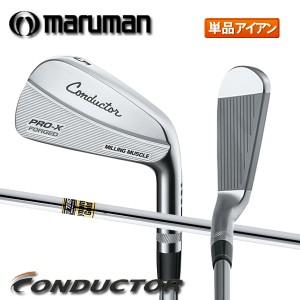 【受注生産】 マルマン コンダクター プロ X マッスル アイアン単品 ダイナミックゴールド スチールシャフト