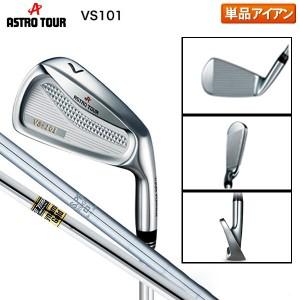 アストロ ツアー VS101 アイアン単品 NS PRO 950GH/ダイナミックゴールド