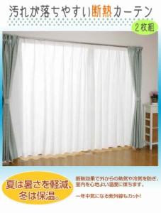 汚れが落ちやすい断熱カーテン(2枚組)100×228cm