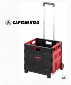 """""""CAPTAIN STAG ボックス型コンテナキャリー UL-1004 """""""