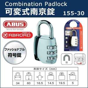 ABUS(アバス) 可変式南京錠155-30 30mm 00721211