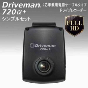 ドライブレコーダー Driveman(ドライブマン) 720α+ シンプルセット 2芯車載用電源ケーブルタイプ S-720a-p-DM