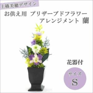 土橋美穂デザイン お供え用 プリザーブドフラワー アレンジメント 蘭 Sサイズ 花器付
