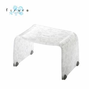 風呂椅子 バスチェアー Sサイズ フィルロ フラワー ホワイト