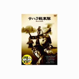 ハンフリー・ボガート サハラ戦車隊 DVD(支社倉庫発送品)