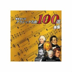 オムニバス 聞きかじりクラシック名曲100選 金盤 CD(支社倉庫発送品)