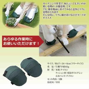 セーブ・インダストリー ふんわりひざガード 810300(支社倉庫発送品)