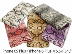iPhone 6S Plus/iPhone 6 Plus 5.5インチ ハードタイプ 背面 パイソン ポリカーボネート アイフォン 6S プラス アイホン 6+ ケース カバ