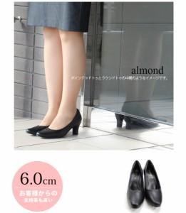 シンプル美脚パンプス2層の低反発入りで究極の履き心地6.0cm/冠婚葬祭/フォーマル/オフィス/リクルート
