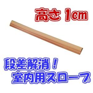 【介護用品】 高さ10×長さ800mm 安心スロープ ゆるやか削除型10 973 【車椅子 車いす バリアフリー】
