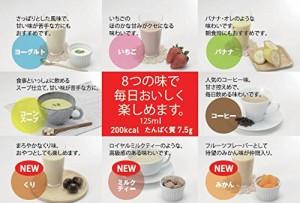 【介護食】 エンジョイクリミール 125ml×お試し8種セット【介護用品】【栄養機能食品】